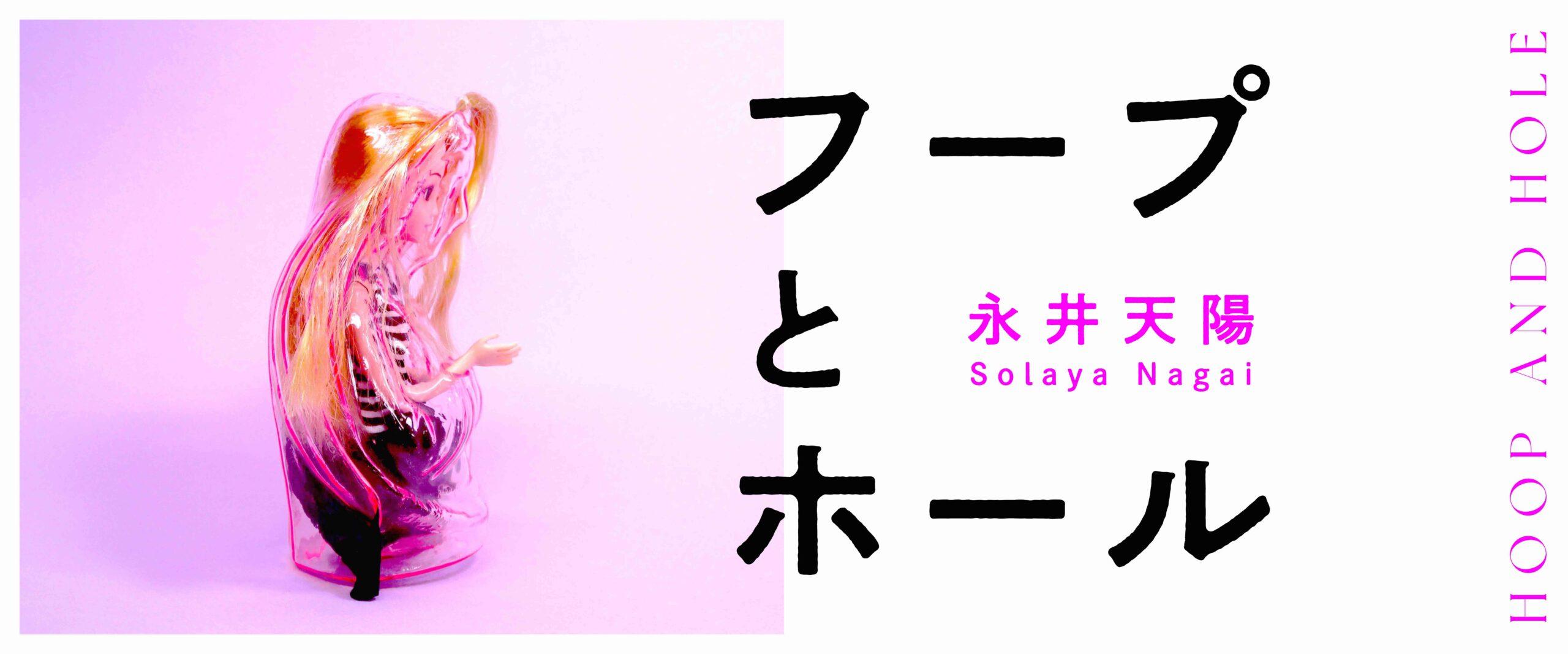 永井天陽 個展「フープとホール」